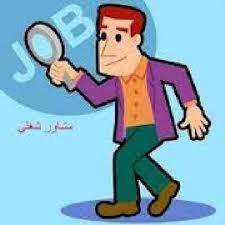دانلود تحقیق نقش راهنمایی و مشاوره شغلی در رضایت شغلی
